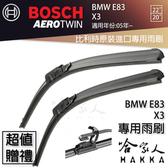 BOSCH BMW E84 X1 16 09年~15年 歐規專用雨刷 免運 贈潑水劑 24 19 兩入 哈家人