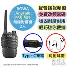 現貨 公司貨 ROWA 樂華 AnyTalk FRS-903 免執照 無線對講機 一組2入 附耳麥 Type-C充電