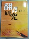 【書寶二手書T3/語言學習_IKY】翻譯研究_思果
