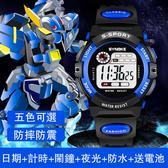 兒童手錶男孩男童電子手錶中小學生女孩夜光防水多功能手錶可愛小孩女童手錶