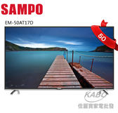 【佳麗寶】-加入購物車驚喜價(SAMPO聲寶)-超質美LED-50型 EM-50AT17D