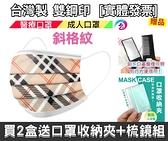 (台灣製 雙鋼印) 丰荷 成人醫療 醫用口罩 (30入/盒) (斜格紋 )滿2盒再送口罩收納夾+梳鏡組