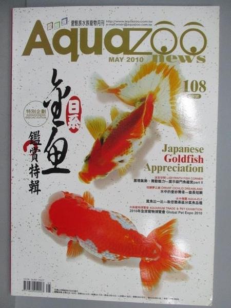 【書寶二手書T1/寵物_PND】Aquazoo News_108期_日系金魚鑑賞特輯
