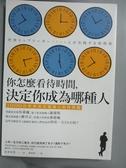 【書寶二手書T1/財經企管_OON】你怎麼看待時間決定你成為哪種人-1000位世界頂尖領導人的時間觀