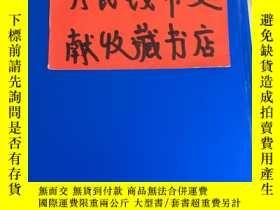 二手書博民逛書店中國貨幣論罕見中華民國十八年210896 耿愛德 商務印書館 出