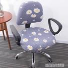 椅套 辦公電腦椅子套彈力通用升降老板椅椅套扶手座椅套罩轉椅套布藝