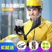 電動車鋁合金手機導航支架電瓶車用外賣車載裝備摩托車騎行手機架 超值價