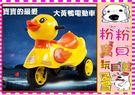 *粉粉寶貝玩具*最新款~全網首賣~大黃鴨電動車~超可愛的電動摩托車~ 生日禮物 週歲禮物 兒童騎乘