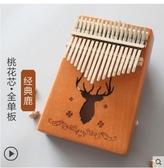 便攜17音拇指琴手拇指手指琴卡淋巴卡林巴琴樂器初學者入門卡林巴 瑪麗蘇