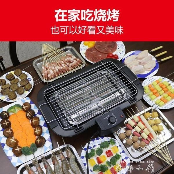 電燒烤爐電烤爐家用燒烤無煙烤肉盤電烤盤烤肉爐鐵板燒盤韓式家用 米娜小鋪