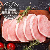 特選嫩里肌豬排肉片(0.8cm/300g±5%/盒)(食肉鮮生)
