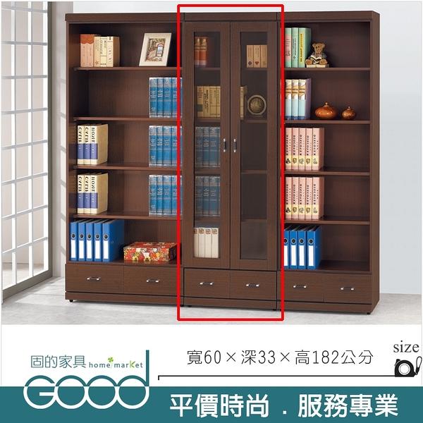 《固的家具GOOD》403-004-AG 胡桃2尺下抽書櫥(2639)【雙北市含搬運組裝】