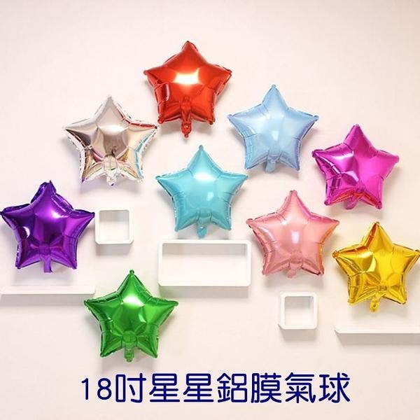 星星造型 18吋 鋁膜氣球 生日 會場 婚宴 畢業 開幕 派對 佈置