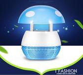滅蚊燈光觸媒家用無輻射靜音嬰孕電子滅蠅驅蚊器吸捕蚊殺蟲燈神器·Ifashion