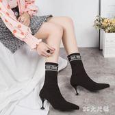 低跟馬丁靴子 新款短靴尖頭彈力細高跟襪子靴復古單靴 QQ10676『東京衣社』