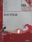 【書寶二手書T5/進修考試_EKQ】109高普-財政學新論_鄭漢