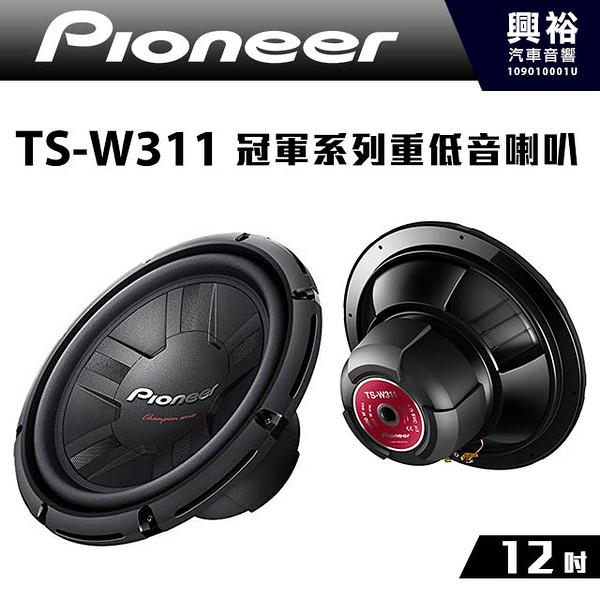 【Pioneer】12吋冠軍系列重低音喇叭TS-W311*公司貨