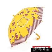 兒童雨傘遮陽傘太陽傘長柄直桿可愛卡通小孩晴雨傘童傘男女 KLBH347511-16【新年熱歡】