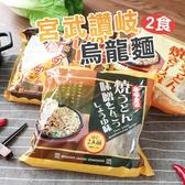 日本 宮武讚岐 烏龍麵2食 (附醬包) 烏龍麵 炒烏龍 咖哩烏龍麵 日本烏龍麵 麵食