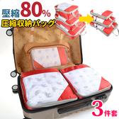 旅行用品 日系魔法壓縮旅行透氣網收納袋3件組 【CTP020】收納女王