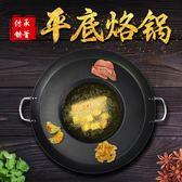 電炸鍋烙鍋的鍋炸土豆洋芋生鐵鑄鐵平底加厚貴州家商用凹形羅鍋通用 JD
