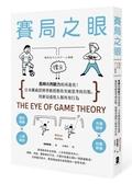 賽局之眼:思辨與判斷力的再進化!日本權威經濟學教授教你突破思考的盲點,用賽局...