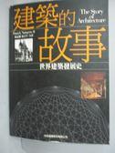【書寶二手書T3/建築_ZKA】建築的故事_顧孟潮