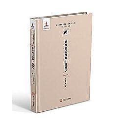 簡體書-十日到貨 R3Y【思維模式視野下的易學(跨學科視野下的易學叢書、丘亮輝主編.第