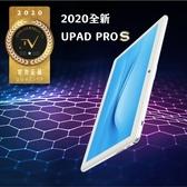 2020 全新安博平板UPAD PROS 4G 台灣公司貨 影音娛樂新平台