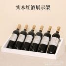 創意實木紅酒架擺件家用商用紅酒展示架葡萄酒架簡約斜放酒瓶架子 ATF 艾瑞斯