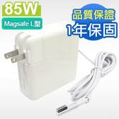APPLE蘋果充電器 - 85W第一代L型原廠相容變壓器充電器電源供應器 for Macbook Pro 15吋 17吋