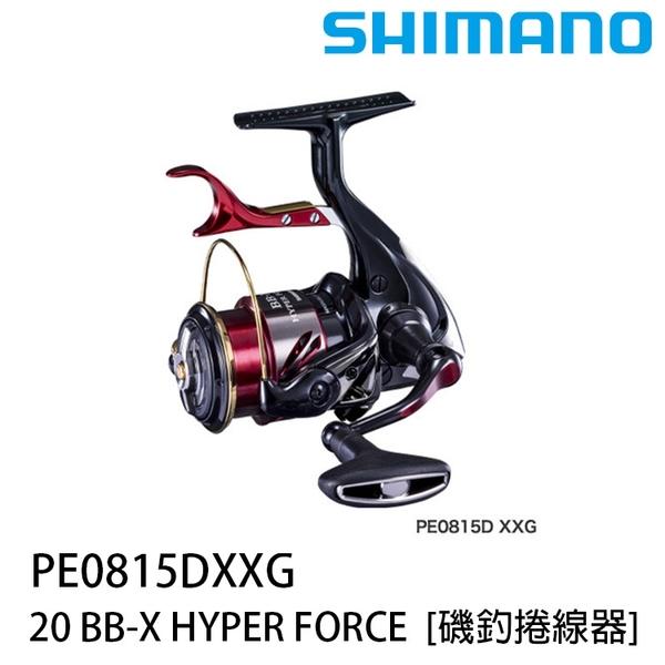 漁拓釣具 SHIMANO 20 BB-X HYPER FORCE PE0815DXXG [磯釣捲線器]