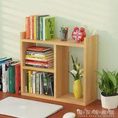 桌面收納架創意書架置物架簡易學生桌上小書架簡約經濟型辦公書櫃WD 晴天時尚館