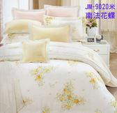 HO KANG 60支天絲棉 [JM-9020 米 ] 七件式床罩組
