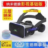 vr眼鏡手機用3d電影虛擬現實體感游戲機蘋果華為安卓智能手機專用一體機【樂事館新品】