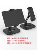 手機支架桌面ipad平板電腦架子懶人床頭多功能直播蘋果iphone通用