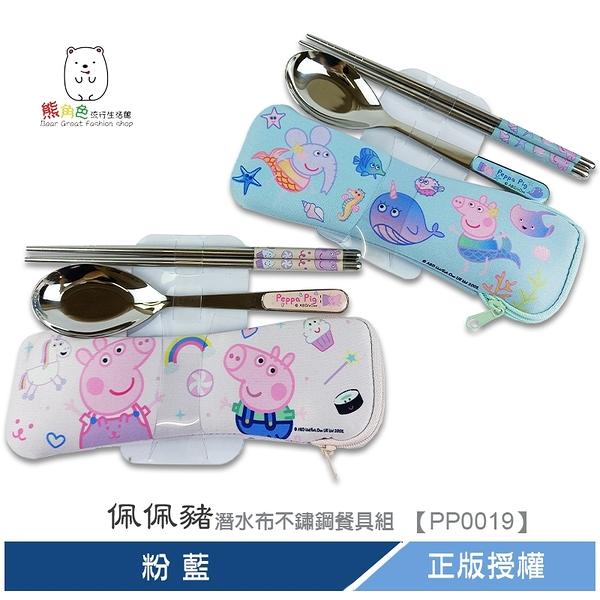 佩佩豬 潛水布不鏽鋼餐具組 粉 藍 【PP0019】 熊角色流行生活館