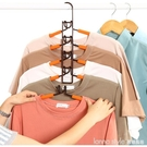 多功能多層衣架子魔術家用衣櫃收納神器掛衣架衣服掛衣架掛架掛鉤 YDL  LannaS