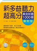 (二手書)新多益聽力超高分:黃金試題1000題(試題+解析雙書版)