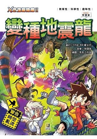 X恐龍探險隊Ⅱ變種地震龍