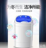TCL紫光迷你洗衣機嬰兒兒童寶寶家用內衣內褲洗襪子機小型冼衣機YYP