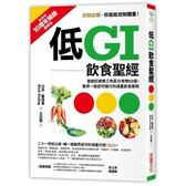 低GI飲食聖經【10周年暢銷精華版】