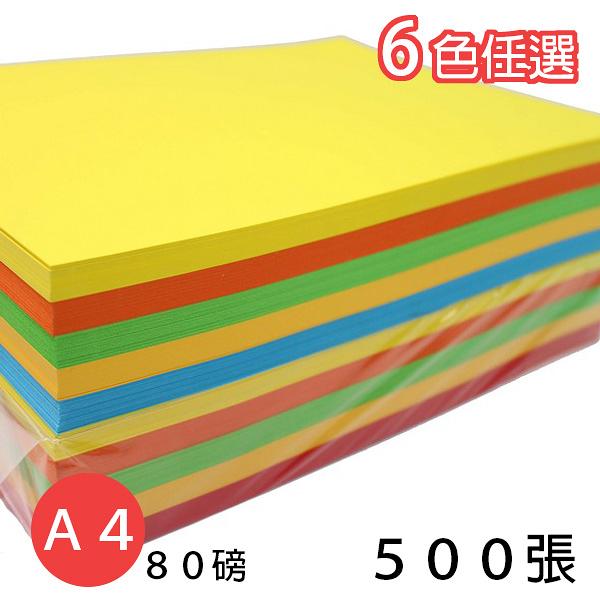A4 影印紙 彩色影印紙 80磅(深色系)/一包500張入(促350)-亨