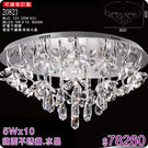 水晶吸頂燈-LED 5WX10-直徑80...