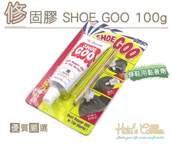 ○糊塗鞋匠○ 優質鞋材 N235 修固膠 SHOE GOO 100g 百種用途 防水 修補鞋子 黏著劑 超強牢固