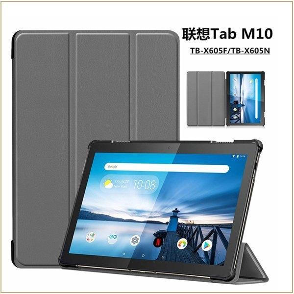 現貨 卡斯特 Lenovo 聯想 Tab M10 TB-X605F/N TB-X505F/N 平板皮套 防摔 支架 超薄三折 自動吸附 保護套