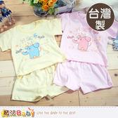 台灣製純棉居家短袖套裝(2套一組銷售) 魔法Baby