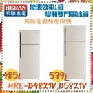【HERAN禾聯】485L變頻雙門電冰箱 高節能變頻壓縮機《HRE-B4821V》能源效率1級