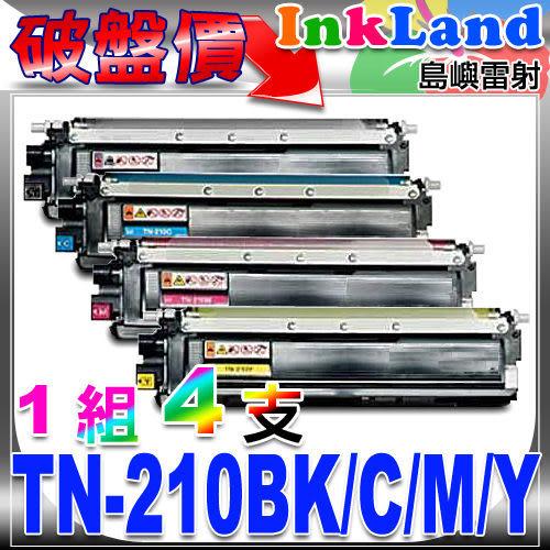 BROTHER TN-210BK黑/TN-210C藍/TN-210M紅/TN-210Y黃(一組4支)相容碳粉匣 HL-3040/HL-3040CN