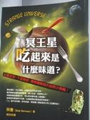 【書寶二手書T7/科學_ILK】冥王星吃起來是什麼味道?_傅宗玫, 貝曼